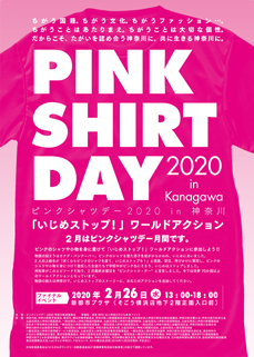 シャツ デー ピンク
